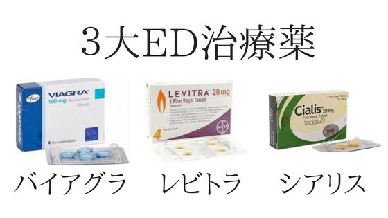 3大ED治療薬バイアグラ、レビトラ、シアリス